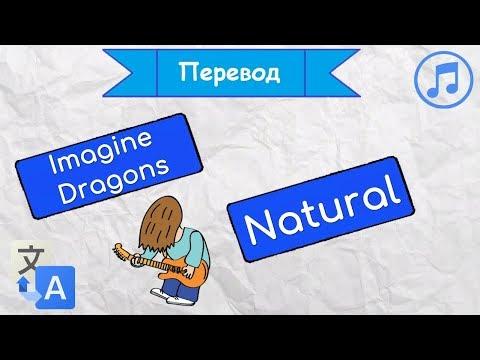 Перевод песни Imagine Dragons - Natural на русский язык