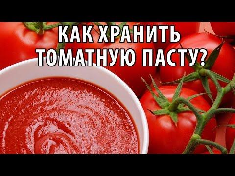 Как хранить томатную пасту после вскрытия