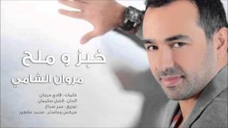 مروان الشامي - خبز وملح