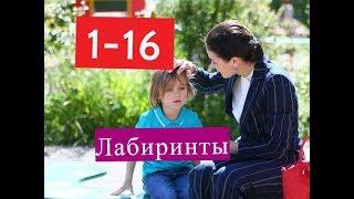 Лабиринты сериал 1-16 серии Анонсы и содержание серий 1-16 серия