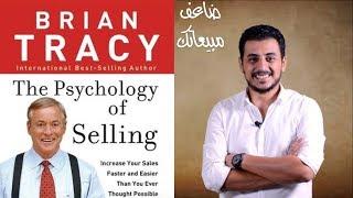 ضاعف مبيعاتك مع كتاب - سيكولوجية البيع