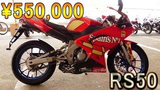 アプリリア RS50 2007年式 普通免許・原付き免許で乗れる50cc SS スペインズNo.1カラー 中古バイク 原付き 日本に50台 EURO2 現車確認可 展示中 お見積り無料