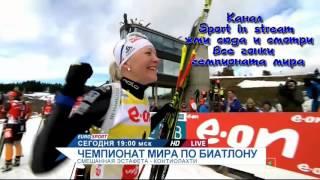 Биатлон ВСЕ ГОНКИ Чемпионат мира 2015 Контиолахти Финляндия