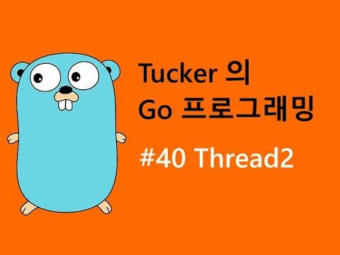 컴맹을 위한 Go 언어 프로그래밍 기초 강좌 40 - Thread2