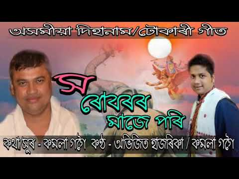 Assamese vakti song...  Singer AS Abhijit.......