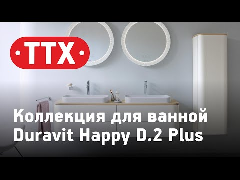 Коллекция для ванной DuravitHappyD.2Plus. Тумба, мебель, раковина, ванна и унитаз. Обзор, ТТХ