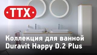умывальник Duravit Happy D.2 071150