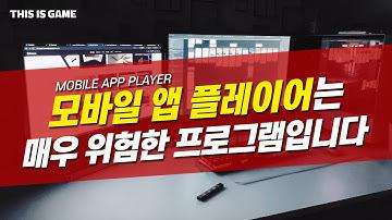 모바일 앱 플레이어는 매우 위험한 프로그램입니다