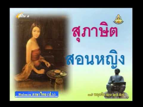 011A+6171157+ท+สุภาษิตสอนหญิง+thaip6+dl57t2