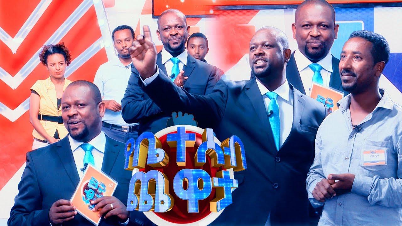 EBS TV Program Yebeteseb Chewata Season 5 – EP 13
