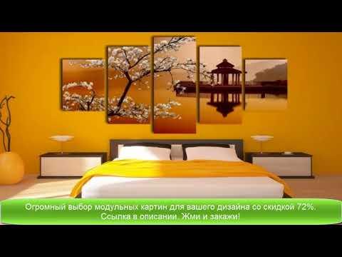 Модульные картины купить недорого в интернет магазине каталог цена Модульные картины купить недорого