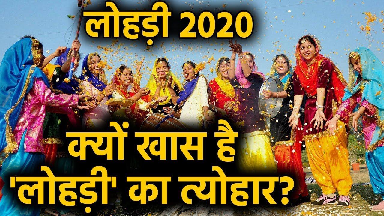 Lohri 2020: जानिए क्यों खास है Lohri festival | वनइंडिया हिंदी