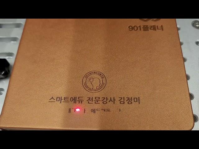 210926 901플래너 레이저 각인 영상 스마트에듀 전문강사