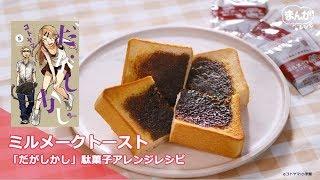 ミルメークをトーストにかけて焼くと…(まんがレシピ「だがしかし」駄菓子アレンジ・ミルメーク編)