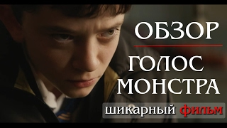 ГОЛОС МОНСТРА (2017) Обзор фильма, мнение | Детское или же взрослое фэнтези?