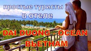 Вьетнам . Нячанг .обзор отеля Dai Dung