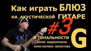 #3 Как играть Блюз на Акустической Гитаре в Тональности G (Соль-Мажор). 3/5 Урок К. Берестова