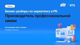Бизнес разборы по маркетингу и PR Профессиональная химия ЛАВТЕЧ
