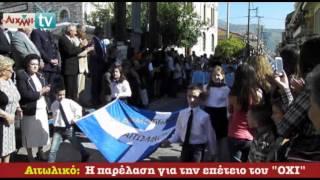 AIXMHTV  - Αιτωλικό  Παρέλαση 28ης Οκτωβρίου