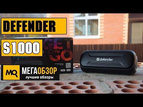 Обзор Defender S1000. Недорогая портативная акустика