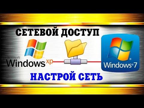 Локальная сеть между Windows XP и Windows 7