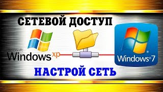 Локальна мережа між Windows XP і Windows 7
