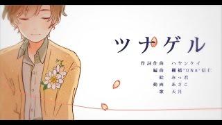 ツナゲル / 天月-あまつき- 【オリジナル】