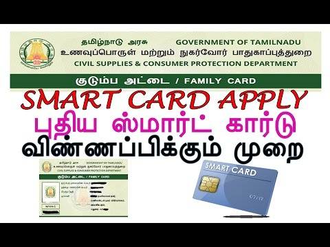 TNPDS | New Smart Card Apply | Step by step Procedure in Tamil | tnpds.gov.in |Tamil Tech Login