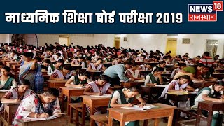 Rajasthan Board 10th Result 2019: Class 10 Results Declared