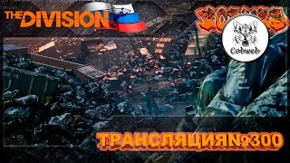 The Division l Трансляция 300, не шутки про тракториста l