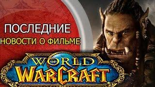 Варкрафт последние новости фильма 2016 | Warcraft дата выхода