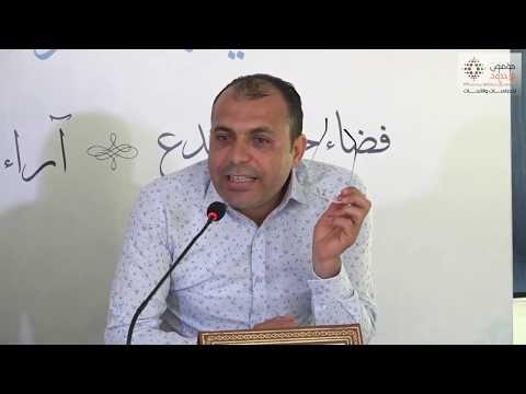 الأستاذ رؤوف دمّق/تونس -علمنة الإسلام في المشروع السّوداني المعاصر-