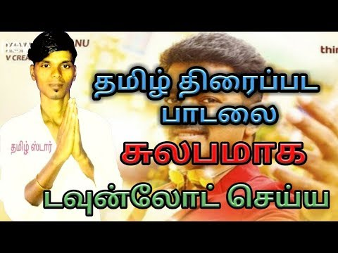How To Tamil Movie MP3 Songs Download