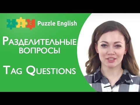 ГРАММАТИКА: Разделительные вопросы (Tag Questions) в Английском