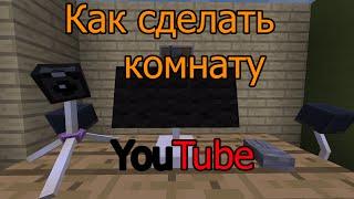Как сделать свою комнату Ютубера В Minecraft без модов