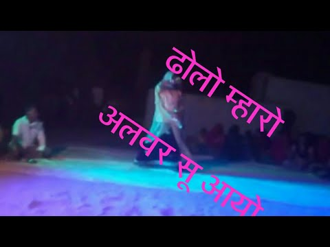 Dholo mharo alwar su aayo bichhiya kakadi layo marwadi song par dance by girl in shadi