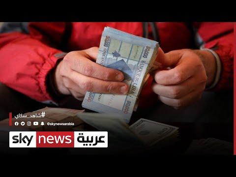 لبنان.. الأزمة السياسية تعمق الانهيار الاقتصادي |#مراسلو_سكاي  - 10:55-2021 / 6 / 19