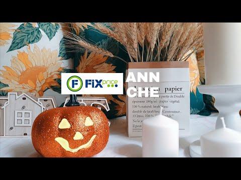 НОВИНКИ ФИКС ПРАЙС | ОБЗОР покупок магазина FIX PRICE | октябрь 2019