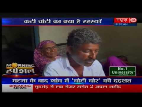 Delhi-NCR में 'चोटी चोर ' की दहशत