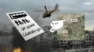 خروج الدفعة الأولى من المحاصرين في داريا