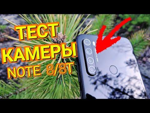 Камера Xiaomi REDMI Note 8/8T Подробный ТЕСТ Фото Видео Возможностей
