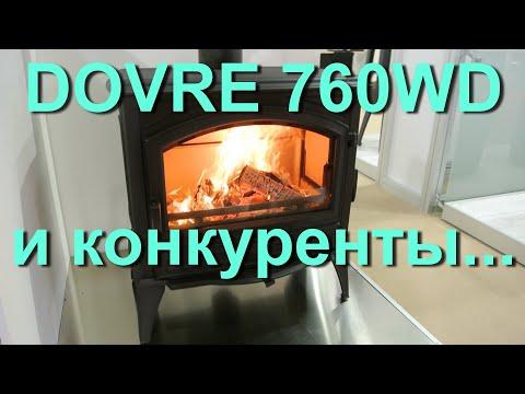 Чугунные печи на всю жизнь. Dovre 760 / 640 / 540 – лучшее, что есть за свои деньги для отопления.