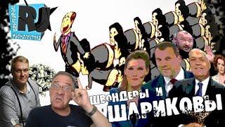 Путинская Россия: ПУТЬ В НИКУДА! Шариковы против Швондеров.. Гость: Ю.Гиммельфарб
