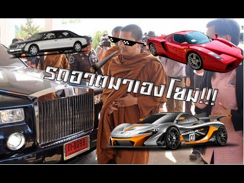 รวยโคตร!!! 5 อันดับคนดังในไทยที่ครอบครองรถหรูราคาแพง