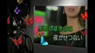 小野由紀子 - すすきのブルース