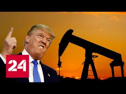 В Конгрессе США обвинили Трампа в захвате сирийской нефти. 60 минут от 05.11.19