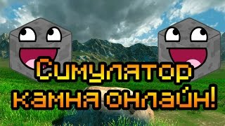 Мультиплеер по Rock And Roll ★ СИМУЛЯТОР КАМНЯ ОНЛАЙН! ★(Here you can find: Minecraft, Don't Starve, DayZ, Rust, 7 Days to Die, Skyrim, Battlefield, The Walking Dead, Plague Inc, Spore, Banished, Payday 2, South Park, ..., 2014-12-25T11:03:22.000Z)