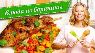 Рецепты простых и вкусных блюд из баранины и ягнятины от Юлии Высоцкой