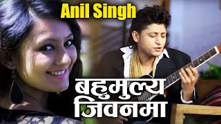 BAHUMULYA JIWANAMAA BY ANIL SINGH  (Official Music Video 2016)