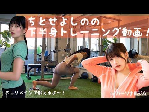 【筋トレ動画】下半身トレーニング!